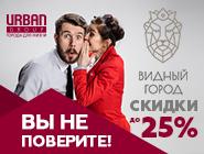 ЖК «Видный город» 10 мин. от м. Бульвар Дмитрия Донского.